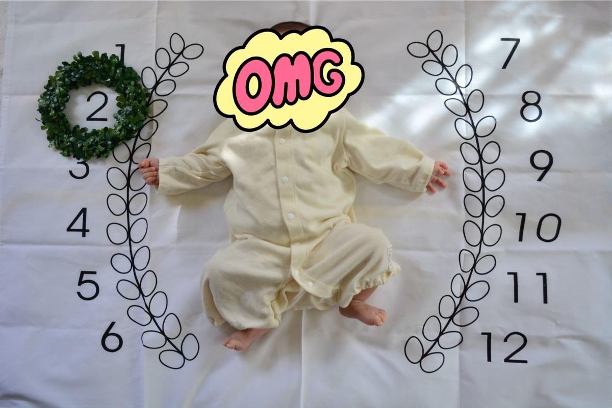 娘の2ヶ月の月齢フォト