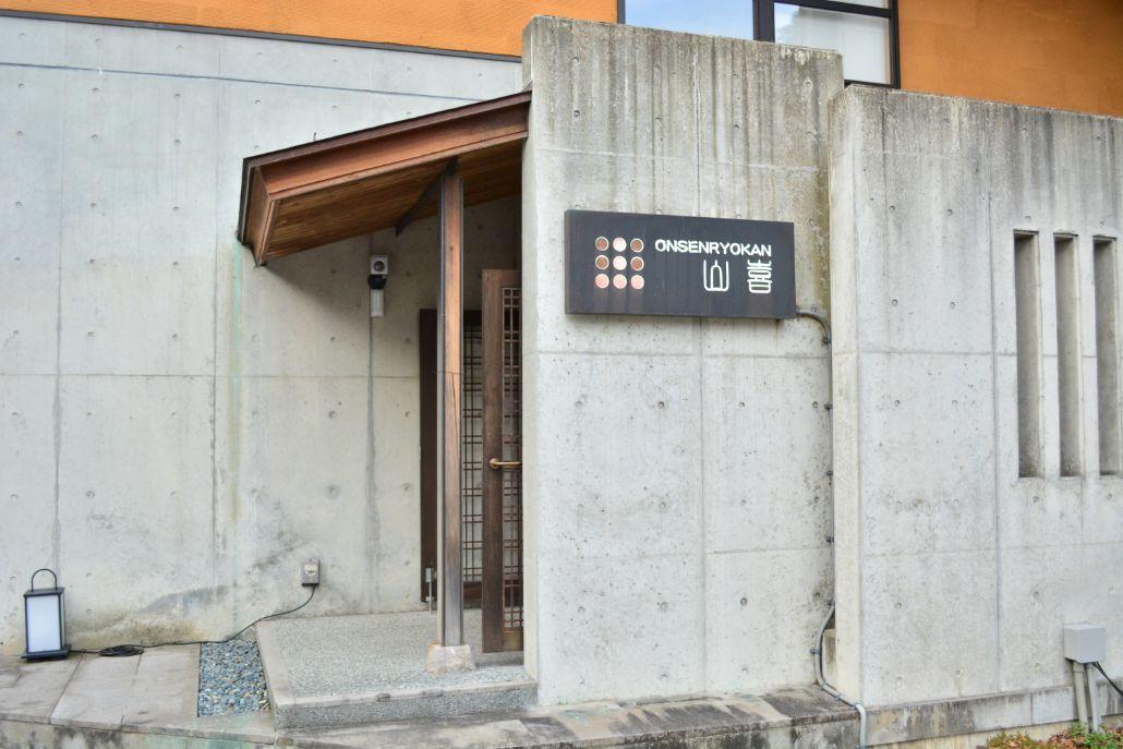 山喜の入口