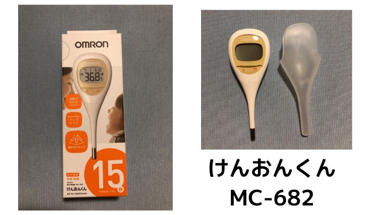 けんおんくんMC-682
